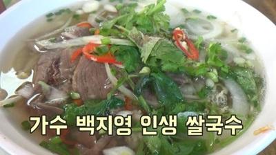 [영상] 가수 백지영이 극찬한 인생 쌀국수 집을 가다