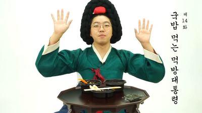 [기미상궁 왔어요] 제14화 국밥 먹는 먹방대통령