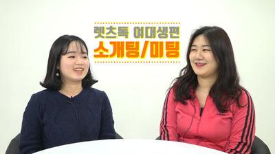 [렛츠톡] 제2화 여대생편 - 서울여대, 숙명여대