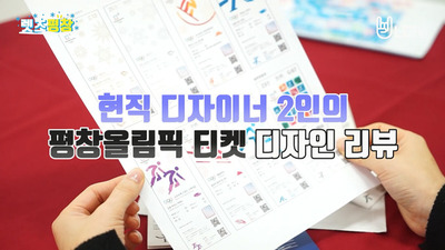 [렛츠평창] 평창올림픽 로고가 그려진 250만원짜리 종이를 샀다