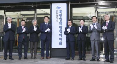 [뉴스핌 포토] 문재인 대통령 직속 북방경제협력위원회 출범