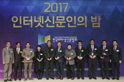 [뉴스핌 포토] 2017 인터넷신문인의밤 시상식 개최