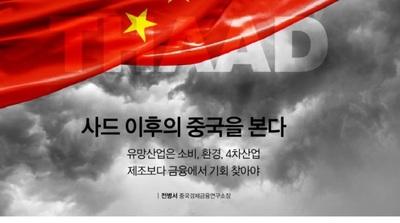 사드 이후의 중국을 본다...차이나안다 12월 호
