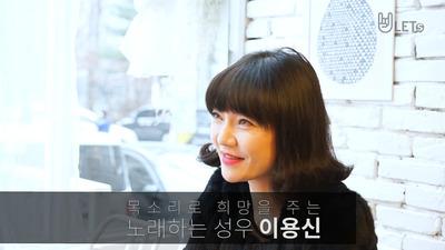 [직업탐구생활] 제12화 성우 이용신