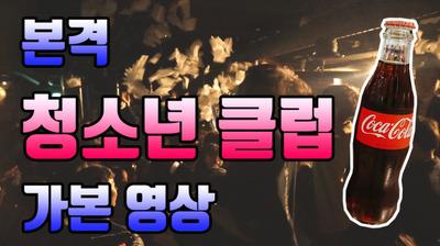 """본격 청소년 클럽 가본 영상 """"키야아~콜라에 취한다!"""""""