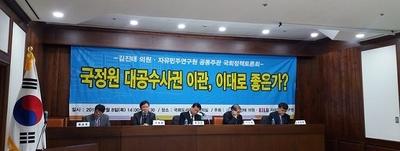간첩 잡는 대공수사권 이관 논란...전문가들