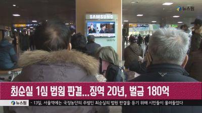 [영상] 국정농단 주범 최순실...판결 보기 위해 서울역 모인 시민들