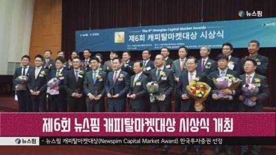 [영상] 제6회 뉴스핌 캐피탈마켓대상 '영광의 수상자들'