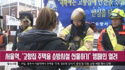 """[영상] """"고향 맘 편히 다녀오세요""""..주택 화재 경보기 증정 캠페인"""