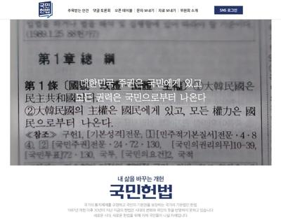 국민헌법자문특위, 개헌 국민의견 수렴 홈페이지 오픈