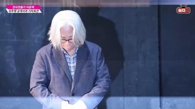 """[영상] 이윤택 성추행 논란 공개 사과…""""어떤 벌도 달게 받겠다"""""""