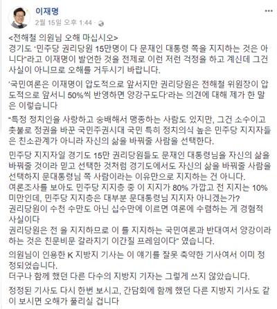 [여의도 SNS 톡톡] 이재명·전해철, '문재인 지지층' 놓고 설전