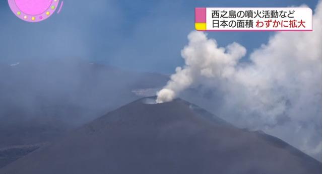 일본 영토, 58년만에 최대로 늘어...화산 분화로 '여의도'만큼