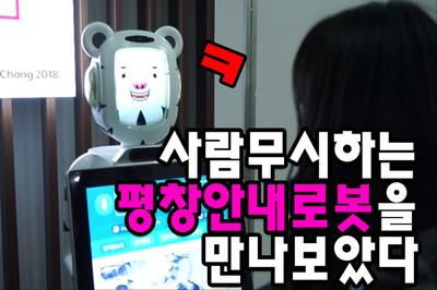 [렛츠평창] 평창올림픽에서 사람 무시하는 로봇을 만나봤다