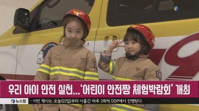 """[영상] 우리 아이도 안전불감증?..""""안전도 조기교육하세요"""""""