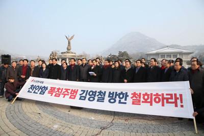 """[뉴스핌 포토] 한국당 """"천암함 폭침 주범 김영철 방남 반대한다"""""""