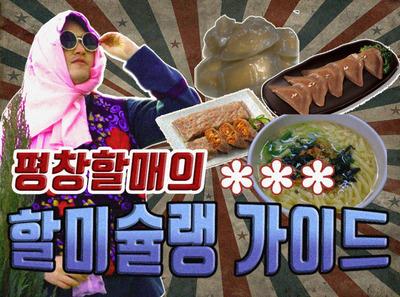 [렛츠평창] 평창할매의 평창맛집 추천 '할미슐랭 가이드'