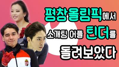 [렛츠평창] 평창올림픽에서 소개팅 어플 '틴더'를 돌려보았다