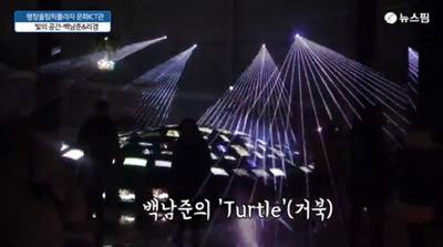[영상] 패럴림픽 밝히는 '평창의 빛'…류재하·백남준·김환기 대표작 '한자리'