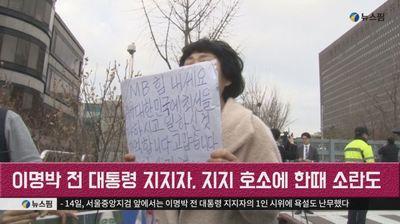 """[영상] """"구속 수사하라"""" 물결 속 외로운 MB 지지자"""