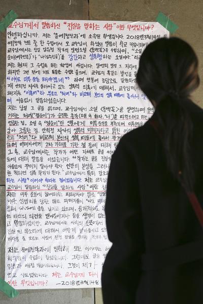 """[뉴스핌 포토] """"김유정의 동백꽃은 강간 소설""""..하일지 '미투 조롱' 논란"""