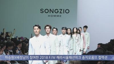 [영상] 차승원X배정남, 2018 F/W 헤라서울패션위크에서 선보인 압도적 화이트