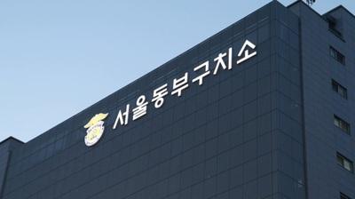 [영상] '최순실 수감' 동부구치소 시설은 역대급