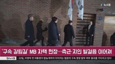 [영상] '구속 갈림길' MB 자택 현장…늦은밤 측근·지인 발길 이어져