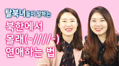 탈북녀들이 말하는 남북한 연애의 차이점 / 렛츠톡 Ep.10