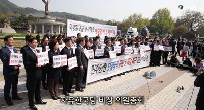 [영상] 한국당, 청와대 앞 비상 의원총회 '댓글공작 규탄한다'