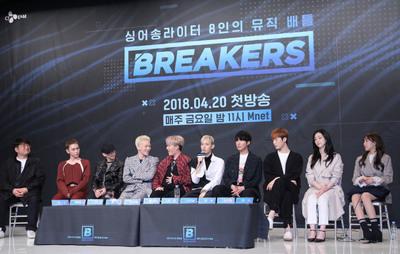 [뉴스핌 포토] 신개념 뮤직 배틀쇼, Mnet 새 예능 '브레이커스'