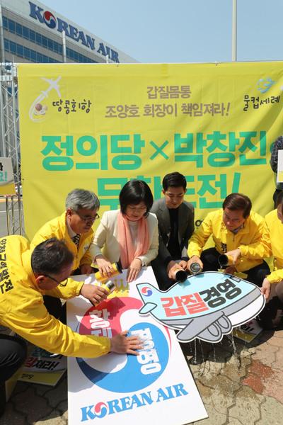 [사진] '대한항공 황제경영ㆍ갑질경영 규탄'