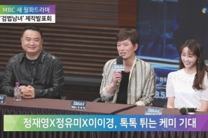 [영상] 웰메이드 수사물 탄생 예감, MBC 드라마 '검법남녀'