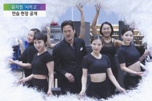 [영상] 뮤지컬 '시카고', 열정넘치는 연습 현장 공개