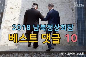 [카드뉴스] 2018 남북정상회담 베스트댓글 10