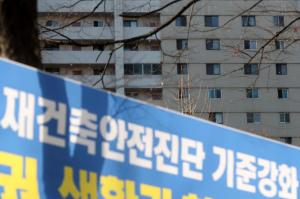 [재건축 규제] ⑥재건축 중단된 강남·목동, 20년 뒤 '슬럼 예약' 우려 커져