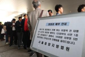 """[사진] 이명박 첫 재판 방청권 미달...""""추가 신청 받아요"""""""