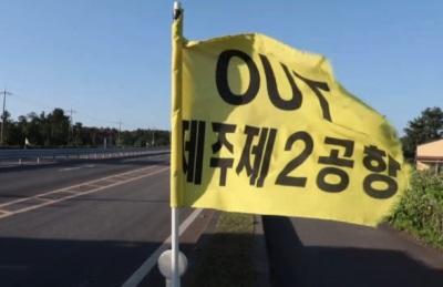 [영상] 원희룡 폭행사건 원인 됐던 '제주 제2공항' 예정지를 가다
