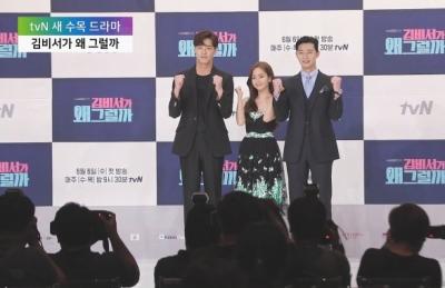 [영상] 박서준X박민영, '찰떡 케미' 기대 '김비서가 왜 그럴까'
