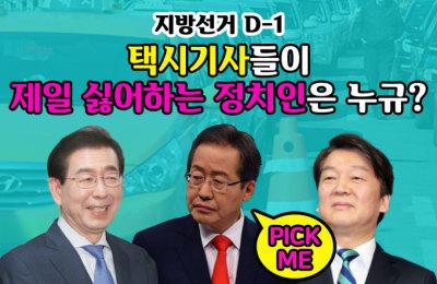 6·13 지방선거 D-1, 택시기사들의 적나라한 정치인 썰 풀기