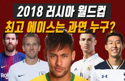 2018 러시아 월드컵 최고 에이스는 과연 누구?