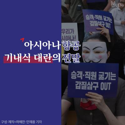 [카드뉴스] 아시아나 항공 기내식 대란의 전말