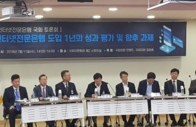 '자산 10조 넘어도 ICT기업은 인터넷銀 대주주 가능' 논의