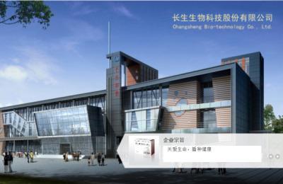 중국 제약업계, 고혈압약 이어 광견병 백신 기록조작 파동