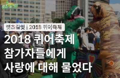 서울퀴어문화축제 2018 참가자들에게 사랑에 대해 물었다 [렛츠길잇]