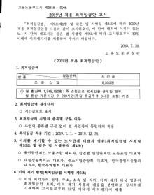 [종합] 고용부, '8350원' 최저임금안 20일 고시...