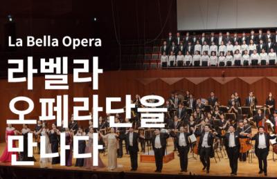 라벨라 오페라단을 만나다 [렛츠인사이드]