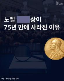 [카드뉴스] 노벨○○상이 75년 만에 사라진 이유