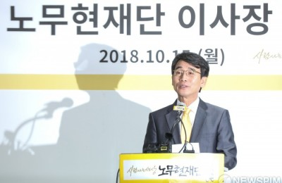 """[영상] 유시민 작가, 노무현 재단 이사장 취임사 """"공직 출마, 다신 없을 것"""""""