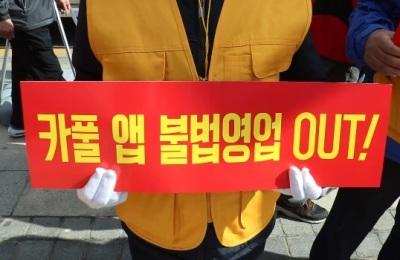 [영상] '카카오 때문에 못살겠다'...택시업계 파업 돌입